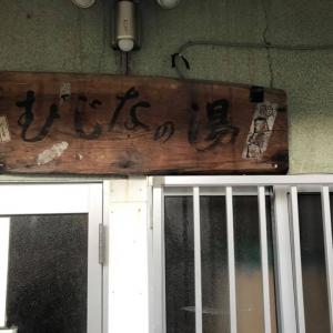 新湯温泉 塩原 龍ヶ崎市のヘアーサロンバーバーヤマナ 美容室 理容室