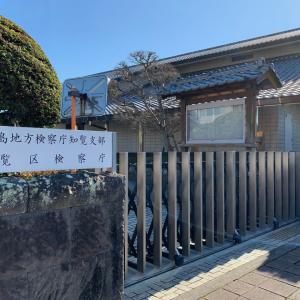 日本一雰囲気のある検察庁