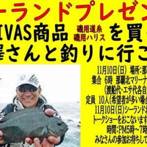 VARIVAS商品を購入して鵜澤さんと釣りに行こう!
