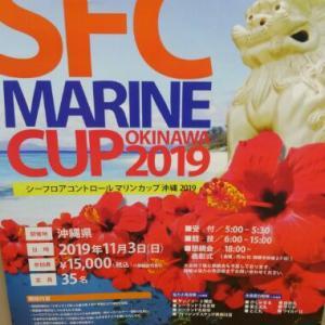 SFCマリンカップ沖縄2019