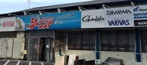 フィッシングギャングさんシーランドうるま店へききききちゃいました!