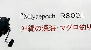 【シーランド】ミヤマエ新電動リール展示会【開催】