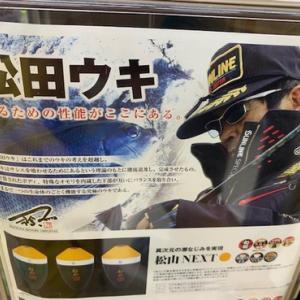 松田稔ウキが500円であたる!ガチャガチャやってます【数量限定】
