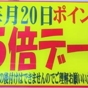 【シーランド】9月20日はポイント5倍!