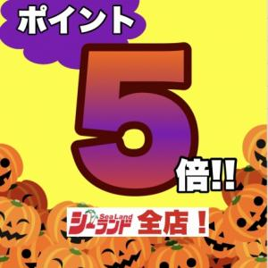 10月20日はポイント5倍デー!