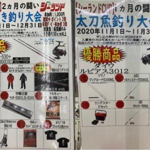 11月~12月南黒鯛うき釣り・11月太刀魚ダービー開催!