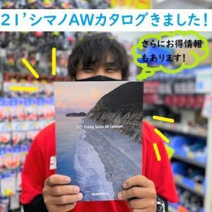 21'シマノ秋冬カタログ入荷しました!おうち時間に是非!