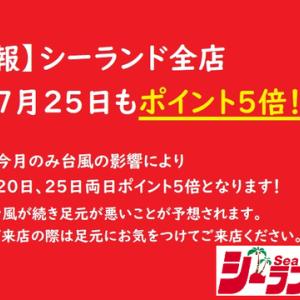 【速報】7月25日もポイント5倍!【速報】