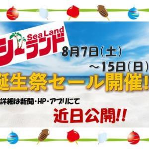 8月7日~15日シーランド誕生祭セール開催決定!!