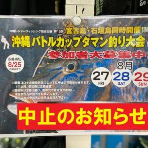 第15回沖縄バトルカップタマン釣り大会中止のお知らせ