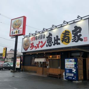 恵比寿屋ラーメン 鴻池店