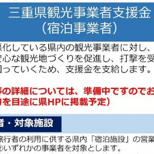 三重県観光事業者支援金