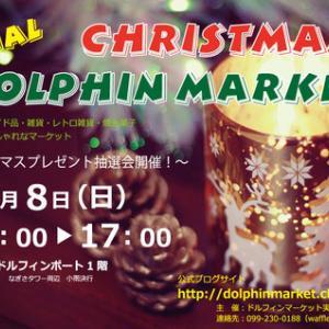 12月は最後のドルフィンマーケットに出店します。