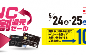 NCカード1割還元セール始まります。