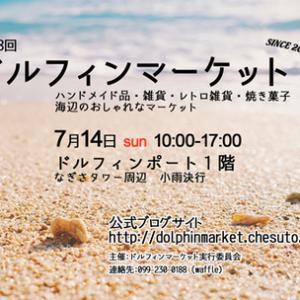 7月はドルフィンマーケット開催です!