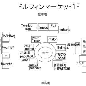 ドルフィンマーケット配置図