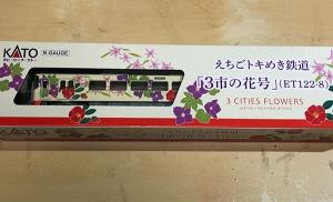 えちごトキめき鉄道に咲いた花は⁇