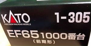 EF65 は高価なパンタで激変するのか?