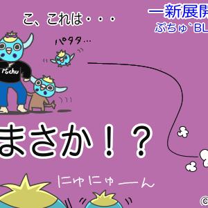 東京の人〜〜:(;゙゚'ω゚'):