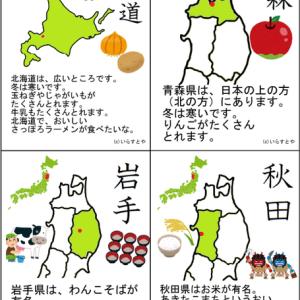 無料シェア教材:都道府県漢字カードと読解プリント