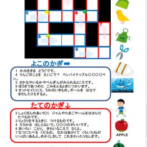 無料シェア教材:クロスワードパズル(作成方法あり)