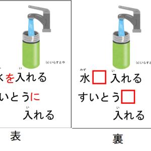 無料シェア教材:文法絵カードプリントその5(助詞・あげるもらう・オセロ)