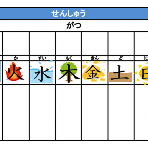 無料シェア教材・カレンダー(昨日、今日、明日、など)