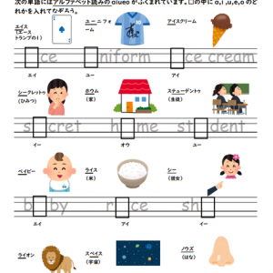 無料シェア教材:ローマ字・フォニックスプリント小学生用