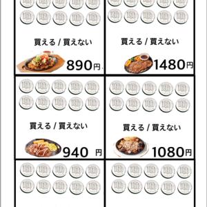お金プリント(買えるかどうか)