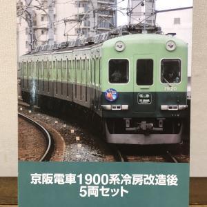 鉄コレ・京阪1900系「冷房改造車」を買ってきた…のか?