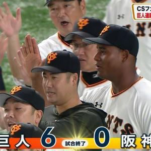 【10/10】THE・完勝【CSファイナル第2戦】
