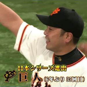 【10/13】いざ19年ぶりの対決へ【CSファイナル第4戦】