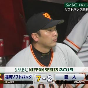 【日本シリーズ2019】険しすぎる壁【第1戦】