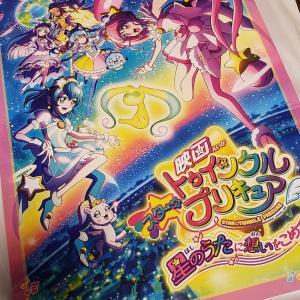 『映画 スター☆トゥインクルプリキュア 星のうたに想いをこめて』(大泉最速上映) 感想