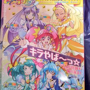 スター☆トゥインクルプリキュア オフィシャルコンプリートブック