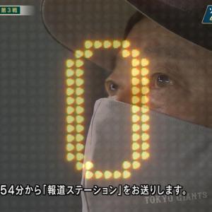 【日本シリーズ2020】日本野球の恥【第3戦】
