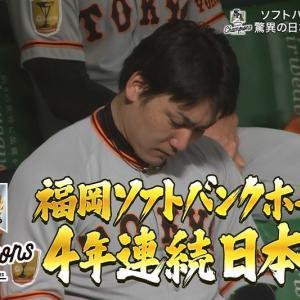 【日本シリーズ2020】セの中の蛙【第4戦】
