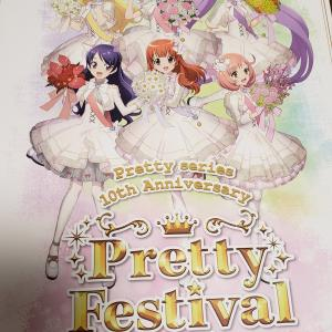 『Pretty series 10th Anniversary Pretty Festival』 感想