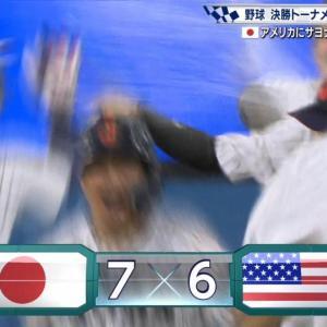 【東京五輪準々決勝】果報は寝て待つ【アメリカ戦】