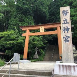 幣立神宮の帰り道