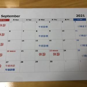 9月の院内カレンダーと我が家のペットの話
