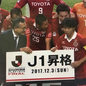 祝!J2卒業!!