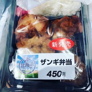 北海道フェアのザンギ弁当