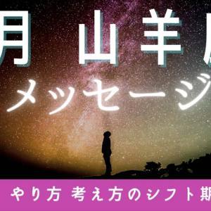 9月の運勢 メッセージ やぎ座 ~動画~
