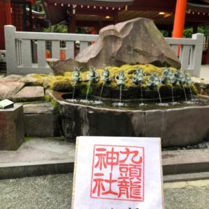九頭竜神社の御朱印