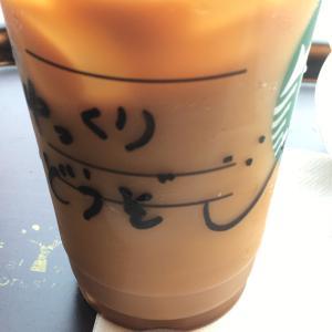 (*・ω・)ノスタバ始めての紙ストロー☆と抹茶の&わらび餅マフィン☆