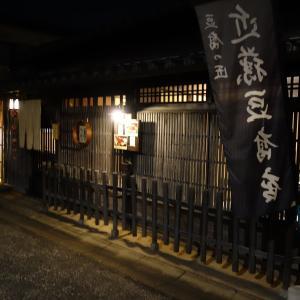 2020年晩秋 奈良へ 母娘旅行 4 ~  奈良町豆腐庵 こんどう