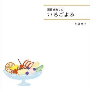 「毎日を楽しむ いろごよみ 夏号」は来週お届けします!