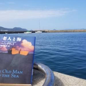 「老人と海」…ふたたび
