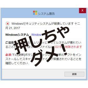 windowsマークの偽物警告書の対処法
